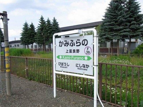上富良野駅2.jpg