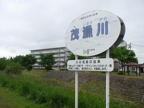 茂漁川3.jpg
